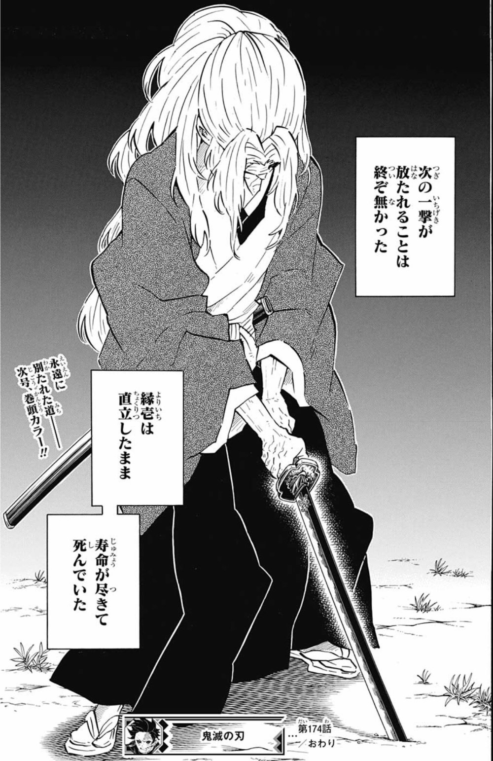 鬼滅の刃 第174話「赤い月夜に見た悪夢」感想・考察