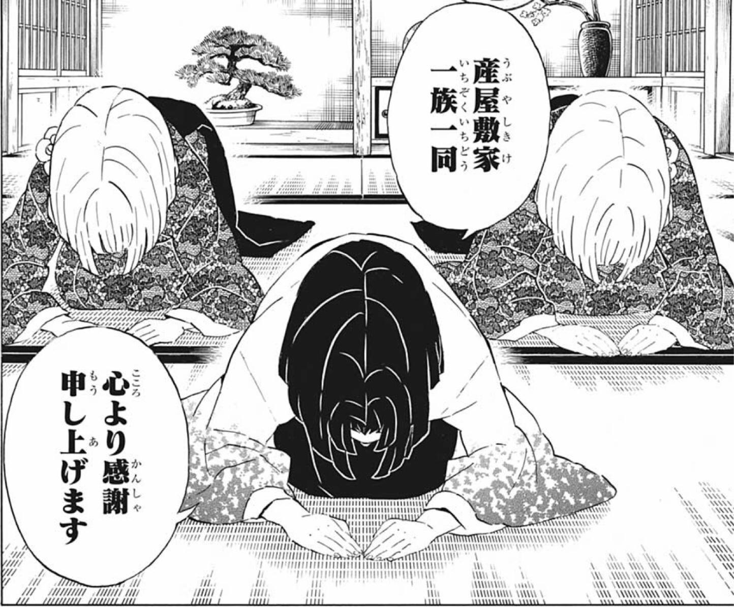 の 刃 ネタバレ 話 鬼 204 滅